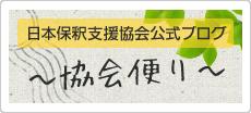 日本保釈支援協会公式ブログ 協会便り