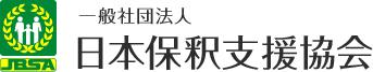 一般社団法人 日本保釈支援協会